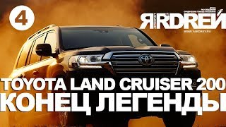 Toyota LAND CRUISER 200 - КОНЕЦ ЛЕГЕНДЫ