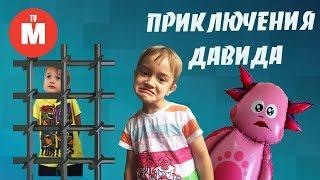 ЗЛОЙ ДВОЙНИК ДАВИДА 5 |  ВИДЕО ДЛЯ ДЕТЕЙ | Приключения Давида и Лунтика
