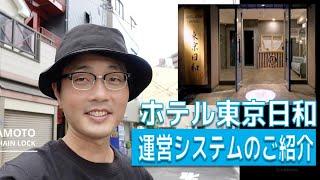 【KEYVOX】ホテル東京日和での活用方法解説