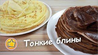 Тонкие Блины на Молоке - 2 ВИДА, Проверенный Рецепт | Юлия Ковальчук