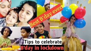 लॉकडाउन में बच्चों का जन्मदिन कैसे मनाएं || How To Celebrate Kids Birthdays During Lockown