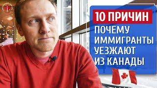 ПОЧЕМУ ИММИГРАНТЫ УЕЗЖАЮТ ИЗ КАНАДЫ #100