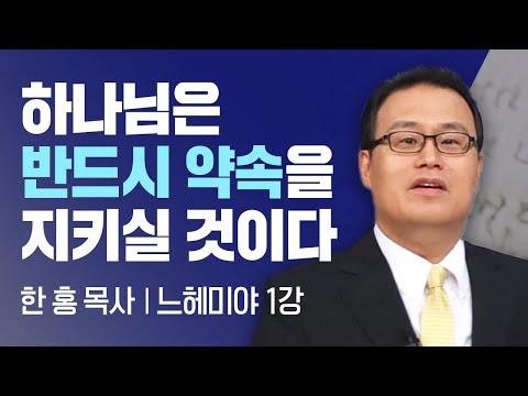 CTS 두란노 성경교실- 느헤미야 1강