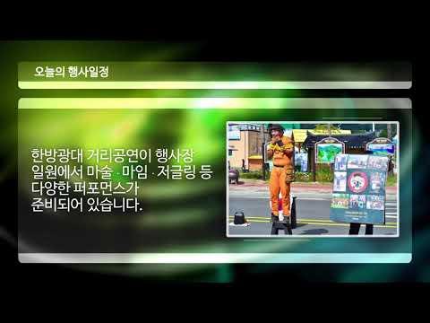 엑스포 데일리 뉴스(10월10일)