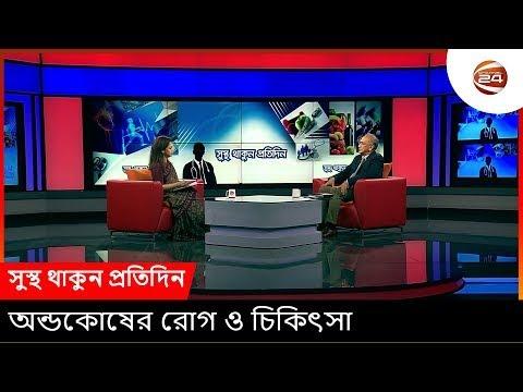 অন্ডকোষের রোগ ও চিকিৎসা | সুস্থ থাকুন প্রতিদিন | 4 September 2021 | Channel 24