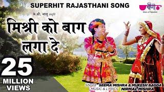 Mishri Ko Baag Laga De Rasiya | Rajasthani Folk Song | Seema Mishra | Veena Music