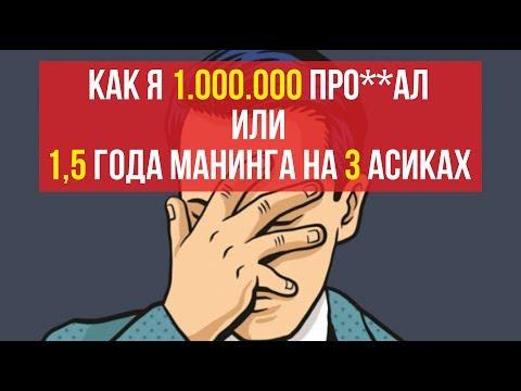 КАК Я ПРО**АЛ 1.000.000 рублей или 1,5 года майнинга на 3 асиках