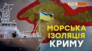 Україна заблокує Крим з моря? | Крим.Реалії