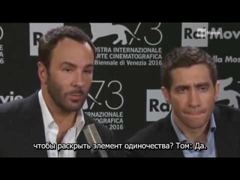Джейк Джилленхол и Том Форд Венеция 2016. Русские субтитры.