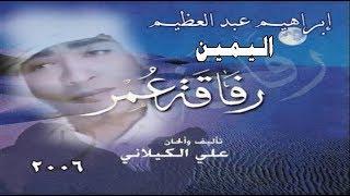 اغاني حصرية إبراهيم عبد العظيم - اليمين تحميل MP3