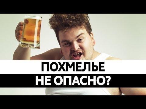Алкогольная зависимость психосоматика