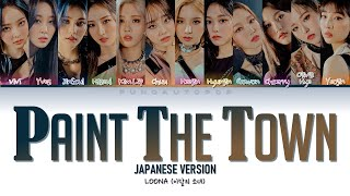 """LOONA 今月の少女 """" Paint The Town (PTT) Japanese Version """" Lyrics (ColorCoded/ENG/HAN/ROM/가사)"""