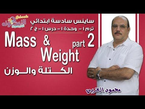 ساينس سادسة ابتدائي 2019 | Mass & weight | تيرم1 - وح1 - در1- جزء 2 | الاسكوله