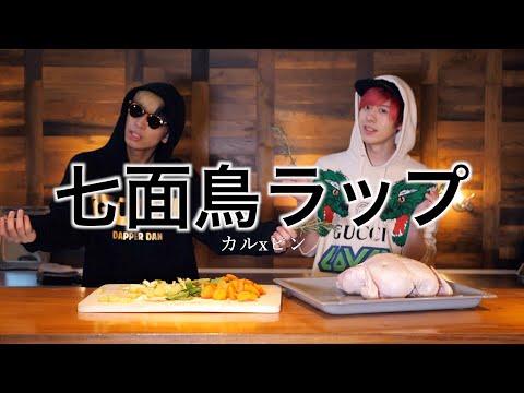 , title : '【シバターMV完全リメイク】七面鳥ラップ/カルxピン(12thシングル)