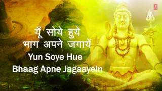Chalo Shiv Shankar Ke Mandir Mein with Lyrics By Vipin