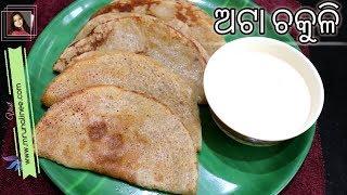 ମିଠା ଅଟା ଚକୁଳି ( Atta Chakuli – Sweet ) | Wheat Flour Pancake Recipe | Odia Authentic