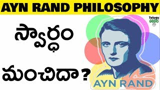 5 Main aspects of Ayn Rand philosophy | in Telugu | Telugu Geeks