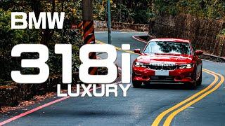 【Andy老爹試駕 】2020 BMW 318i Sedan Luxury