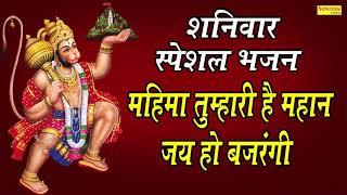 महिमा तुम्हारी है महान जय हो बजरंगी   Most Popular Hanuman ji Bhajan