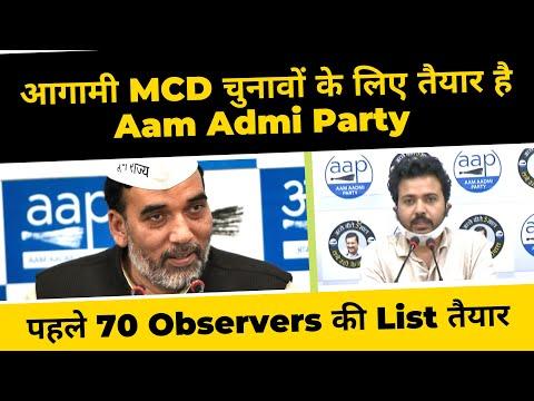 आगामी MCD चुनावों के लिए तैयार है Aam Aadmi Party | पहले 70 Observers की List तैयार