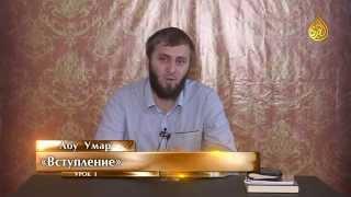 "Абу Умар - ""Исламская этика"", урок 1"