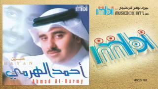احمد الهرمي - لا تزعل تحميل MP3