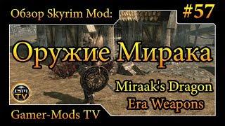 ֎ Оружие Мирака: Эра Драконов / Miraak's Dragon Era Weapons ֎ Обзор мода для Skyrim ֎ #57