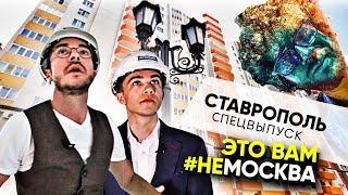 Выпуск 7 - Ставрополь. По зеленым тропинкам