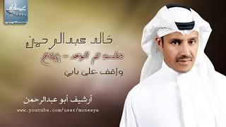 خالد عبدالرحمن _ سلطان زمانه (جلسة خاصة - تم الوعد ايقاع)