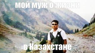КОРЕЕЦ о плюсах  и минусах жизни в Казахстане