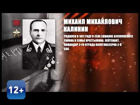 Михаил Михайлович Калинин