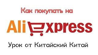 Как покупать на AliExpress