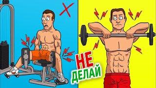 10 упражнений, которые ВСЕ МУЖЧИНЫ ДОЛЖНЫ ИЗБЕГАТЬ!
