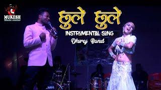 छुले छुले आ मुझे छुले instrumental song Dhiraj band superhit live stage show