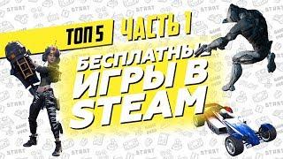 ТОП 5 бесплатных игр в STEAM в которые стоит поиграть