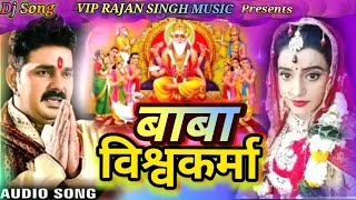 2020 बाबा विश्वकर्मा का गाना आ गया #Baba Vishawakarma Ka Puja Pawan Singh Bhakti Style HD - Download this Video in MP3, M4A, WEBM, MP4, 3GP