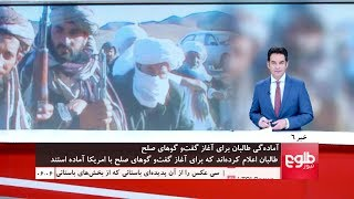 TOLOnews 6pm News 27 February 2018