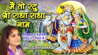 मैं तो रटु श्री राधा राधा नाम Bhagwta Katha Day 1 - Part 8 Pujay Devi Chitralekhaji