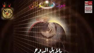 تحميل اغاني رمضان حسن - بلابل الدوح MP3