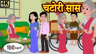 Kahani चटोरी सास Story in Hindi | Hindi Story | Moral Stories | Bedtime Stories | New Story | Dadima