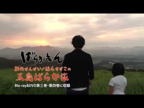 【声優動画】小野大輔、五島の自然の美しさに絶句【音量注意】
