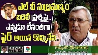 ఎల్వీ సుబ్రహ్మణ్యం బదిలీ ప్రశ్న పై ఫైర్ అయిన కొమ్మినేని | KSR Fires On AP CS LV Subramanyam Transfer