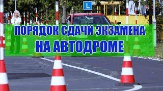 Порядок сдачи экзамена на автодроме. ПДД 2018