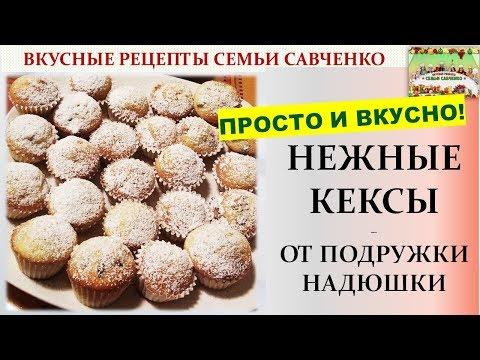 Нежные кексы к чаю. Просто и вкусно. Рецепты семьи Савченко видео