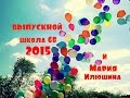Мария Илюшина|KENA|-школа(сover)Иваново 2015 шк.68