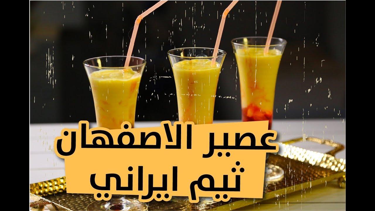 Asfahani Juice