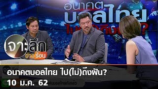 อนาคตบอลไทย ไป(ไม่)ถึงฝัน?