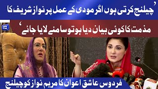 AJK Elections 2021 | Firdous Ashiq Awan ka Maryam Nawaz ko challenge