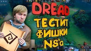 DREAD ТЕСТИТ ФИШКИ NS