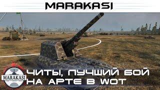 World of Tanks читы, лучший бой на арте wot (wot)